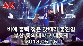 비에 흠뻑 젖은 홍진영 직캠 Full 부산 동의대학교 대동제 [2018.05.16] (Hong JinYoung fancam) by BusanWolf