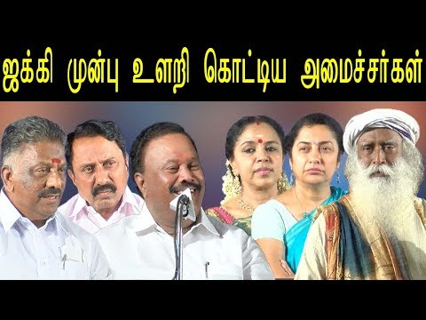tamil news today | admk ministers comedy @ jaggi vasudev's save the river | tamil live news | redpix
