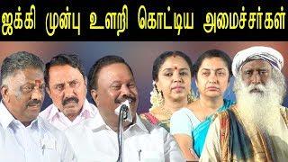 tamil news today | admk ministers comedy @ jaggi vasudev's save the river | tamil live news | redpix