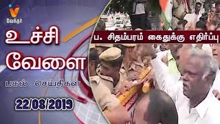 Afternoon News 1 PM (22/08/2019)