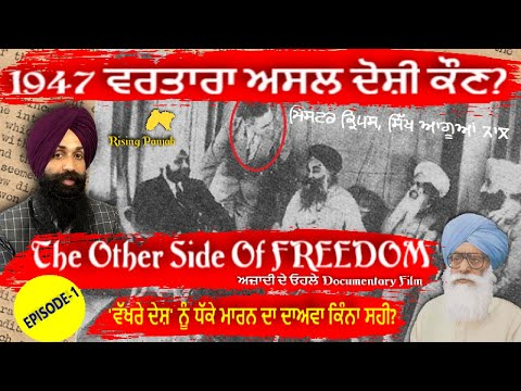 The Other Side Of FREEDOM - EPISODE 1 [Punjabi Documentary Film] by Sukhdeep Singh Barnala