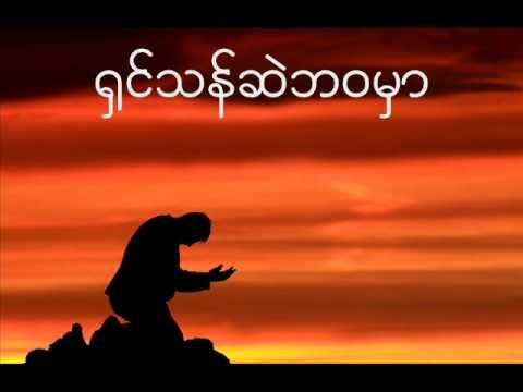 Ja Note Call Ba Ei - Sang Pi and Htun Htun.wmv