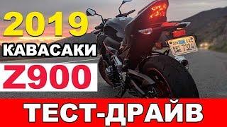 2019 Kawasaki Z900 - ИДЕАЛЬНЫЙ мотор на каждый день?