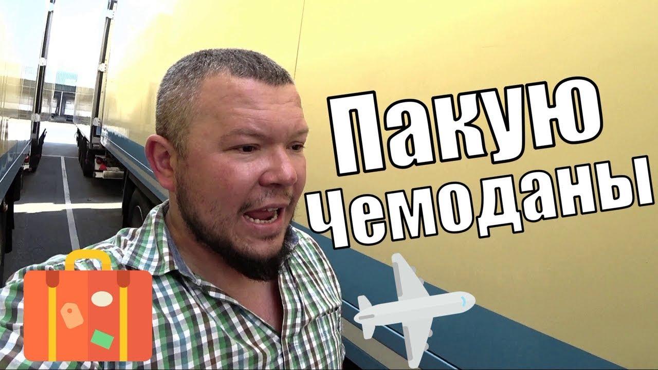 ВАЛИТЕ ИЗ ГЕРМАНИИ ДАРМОЕДЫ - YouTube
