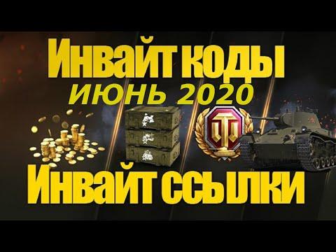 ????14 ПРЕМ ТАНКОВ ????ДВА ИНВАЙТ КОДА ИЮНЬ World of Tanks 2020 Золото???? ????премиум аккаунт???? и