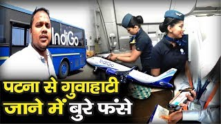 Patna To Guwahati Via Kolkata जाने में बुरे फंसे हम | Matargashti | Syed Saheb Ali