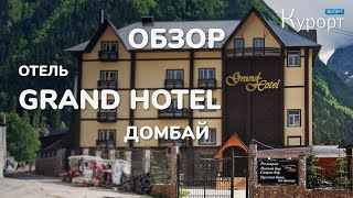 Обзор отеля Grand Hotel Домбай