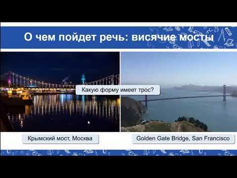 Висячие мосты, арифметическая прогрессия и парабола