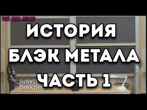 Смотреть клип ОЗВУЧЕНО: История Блэк Метала по Фенризу - Часть 1 онлайн бесплатно в качестве