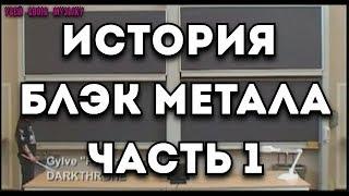 �������� ���� ОЗВУЧЕНО: История Блэк Метала по Фенризу - Часть 1 ������