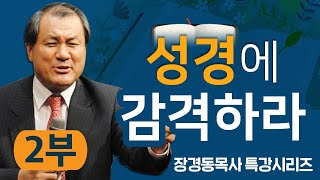 장경동목사 부흥시리즈 | 성경에 감격하라 2부 [CTS…