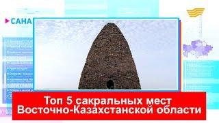 Топ 5 сакральных мест Восточно-Казахстанской области