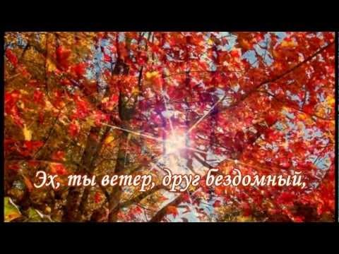 Слова из песни осень ты на грусть мою похожа осень
