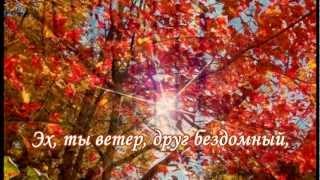 Скачать Осень ты на грусть мою похожа