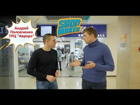 """Андрей Половченко, ТРЦ """"Аврора"""". ShopMaker. 18.02.2020"""