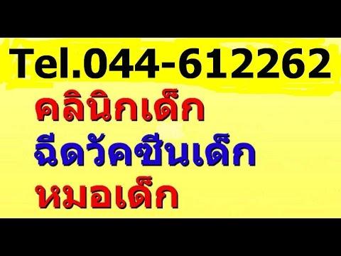 www.คลินิกเด็กหมอมาโนชบุรีรัมย์.com