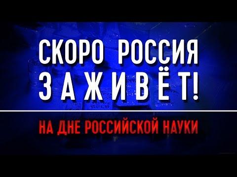 Скоро Россия заживёт!