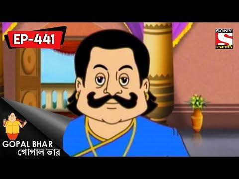 Gopal Bhar (Bangla) - গোপাল ভার - Episode 441 - 1st October, 2017