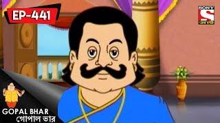 Gopal Bhar (Bangla) - গোপাল ভার - Episode 441 - Aynar Bhelki - 1st October, 2017