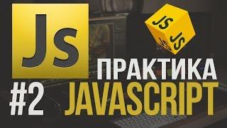 Уроки JavaScript Практика #2 Работаем с селектом