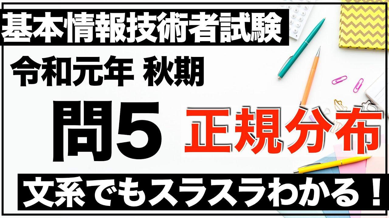 【基本情報】令和元年 秋期 問5 解説!