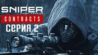 Sniper Ghost Warrior Contracts Прохождение #2 ➤ Громкий снайпер