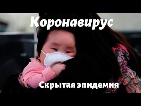 Коронавирус в Китае. Животные, люди и мемы. Скрытая эпидемия. Последние новости