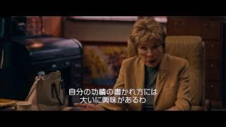『あなたの旅立ち、綴ります』アマンダ・セイフライド×シャーリー・マクレーン本編映像