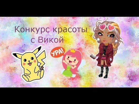 АВАТАРИЯ - конкурс красоты*_*!(с озвучкой)