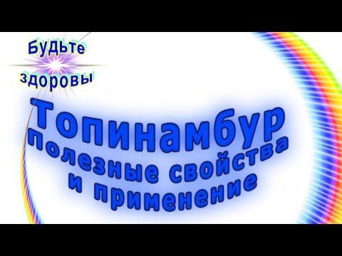 Топинамбур Полезные свойства и применение