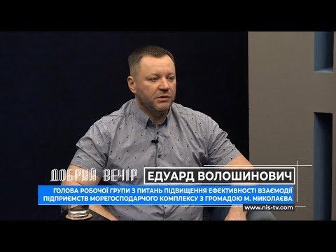 ТРК НІС-ТВ: Добрий вечір 23.08.19 Волошинович