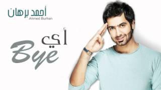 أحمد برهان - أي باي (حصرياً) | 2015