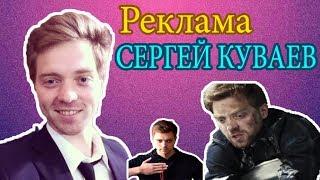 Сергей Куваев реклама! Сергей Куваев фильмы! Сергей Куваев в тетрадь смерти