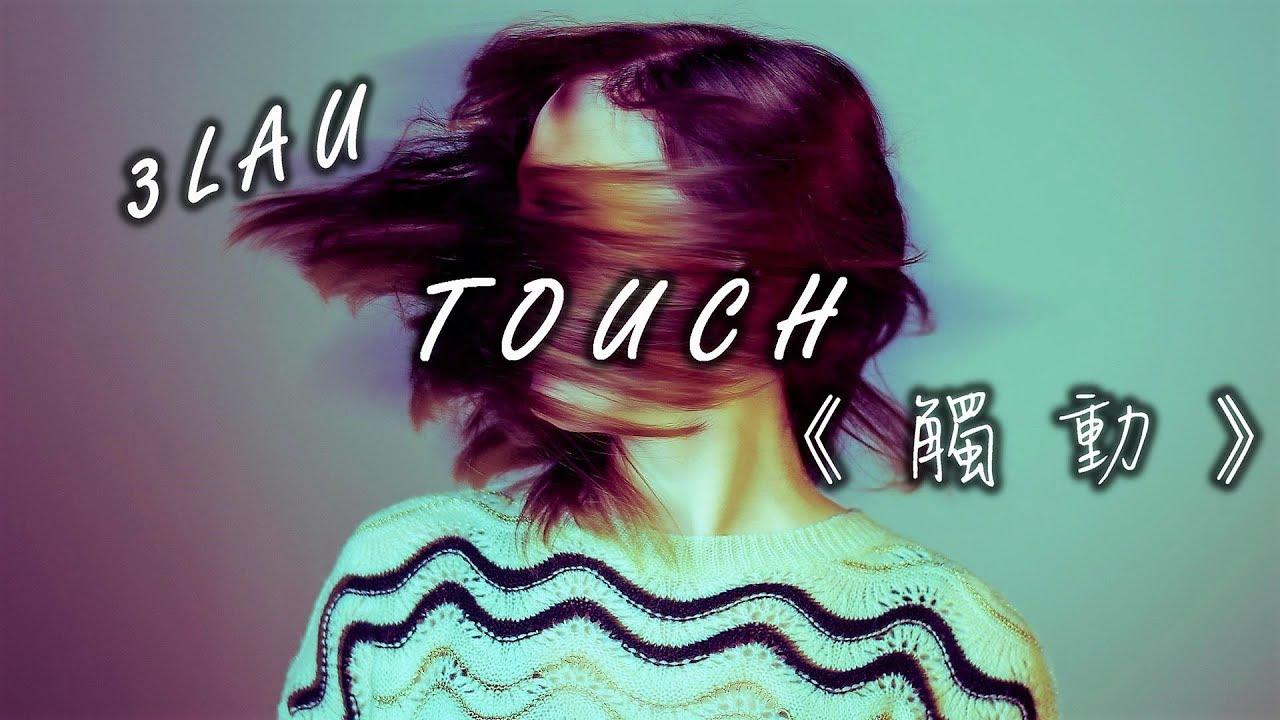 Touch《觸動》3LAU 中文字幕