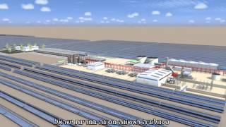 שיכון ובינוי - תחנת הכח התרמוסולארית - אשלים