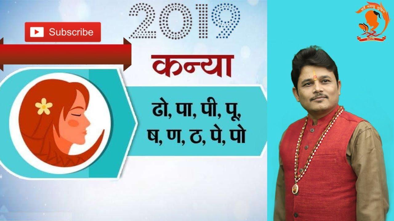 Kanya Rashifal 2019: Virgo Horoscope 2019 in Hindi, कन्या राशिफल २०१९,  Hanuman Mishra, Vipranjali TV
