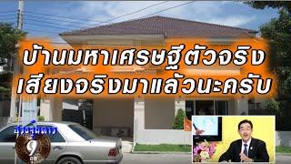 ฮวงจุ้ยดาว9ยุค : บ้านมหาเศรษฐีตัวจริงเสียงจริงมาแล้วนะครับ!!!