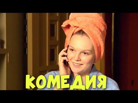 """ОЧЕНЬ СМЕШНАЯ КОМЕДИЯ! НОВИНКА! """"Время Счастья 2"""" РУССКИЕ КОМЕДИИ НОВИНКИ, ФИЛЬМЫ HD, КИНО"""
