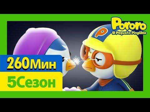 Мультфильм смотреть пингвиненок пороро все серии