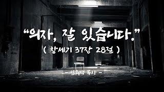 [나사로교회][주일예배 설교][창세기 37장 28절] …