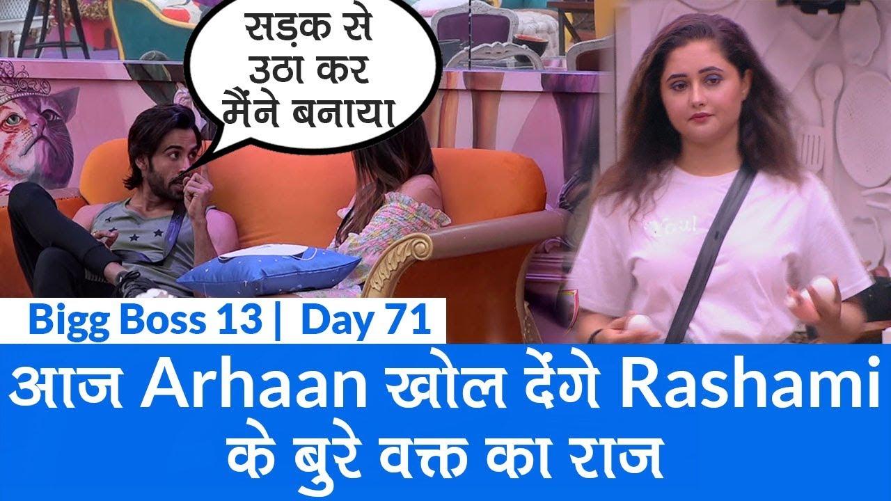 Bigg Boss 13 Day 71 Update: आज Arhaan खोलेंगे Rashami के बुरे वक्त के राज़, बोलेंगे सड़क से उठा कर बनाया