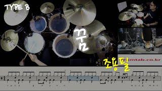 꿈(동영상악보)(TYPE B)-조용필-노창국-일산드럼학…