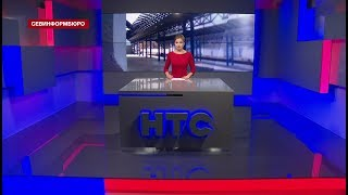 Севастополь: главные события минувших семи дней