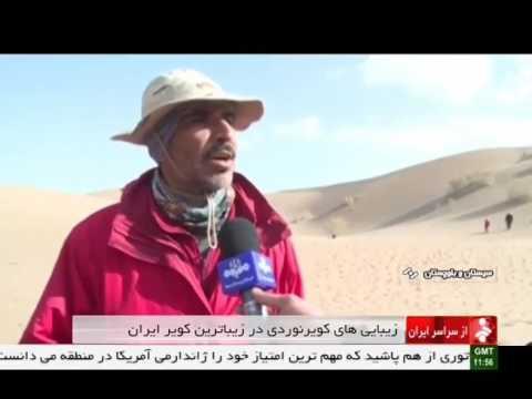 Iran Walking in Lout desert, Sistan & Baluchestan province پياده روي در كوير لوت ايران