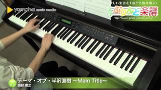 使用した楽譜はコチラ http://www.print-gakufu.com/score/detail/10871...