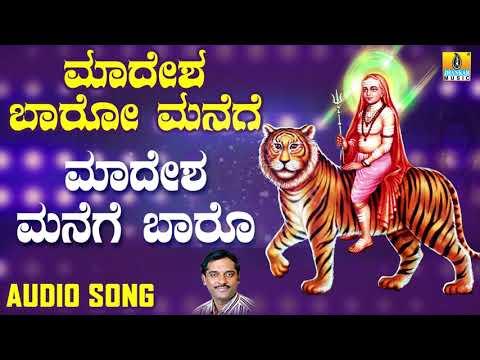 ಶ್ರೀ ಮಲೆ ಮಹದೇಶ್ವರ ಭಕ್ತಿಗೀತೆಗಳು   Madesha Manege Baaro |Madesha Baaro Manege | Kannada Devotional