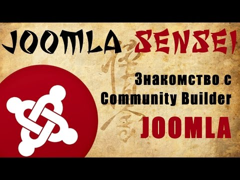 111.Знакомство с Community Builder для Joomla