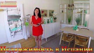 Смотреть видео недвижимость в испании коста бланка