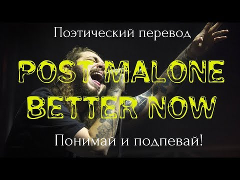 Post Malone - Better Now (ПОЭТИЧЕСКИЙ ПЕРЕВОД на русский язык)