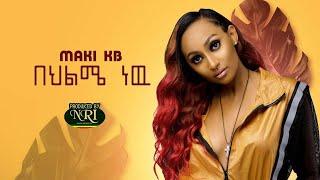 Maki Kb - Behilme New - ማኪ ኬቢ - በህልሜ ነው - New Ethiopian Music 2020 (Official Video)